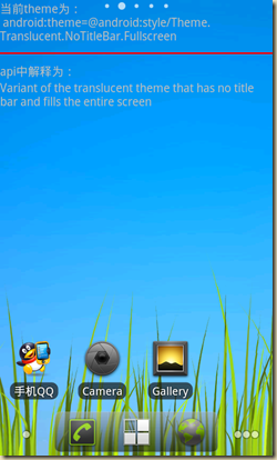 Theme_Translucent_NoTitleBar_Fullscreen